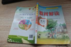 教材解读:语文 五年级.上册