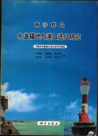 南沙群岛水道锚地与港口选址研究(印数仅400册)