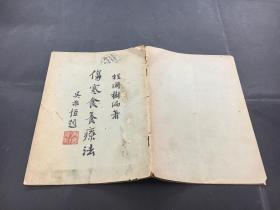 伤寒食养疗法(民国三十六年(1947年)上海中医院出版)(吴敬恒题名)