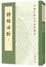 《中国古典文学基本丛书:诗经注析》(新排本·全3册)(中华书局)