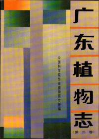 广东植物志(第二卷)