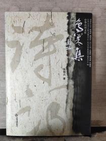 鸟巢集(张桂兴  签名)保真