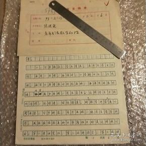 书法家张述尧《老年书法教学初探》手稿