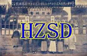 1930年中华公教信友进行会太原总会第二届成立全体成员摄影 (翻拍)
