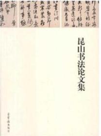 昆山书法论文集