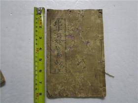 光绪三十一木刻线装本 北斗消灾延寿妙经 (香山高善和堂重刊)
