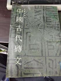 中国古代砖文
