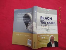 飞天传奇:人类飞行探索的故事