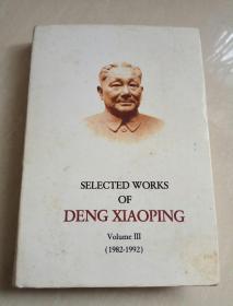 邓小平文选 第三卷 (英文)  【SELECTED WORKS OF DENG XIAOPING Volume Ⅲ 1982-1992】  硬精装