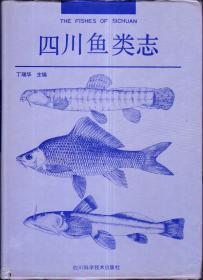 四川鱼类志【印数仅660册】