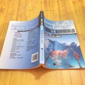 全国行业英语系列统编教材:国际工程贸易英语
