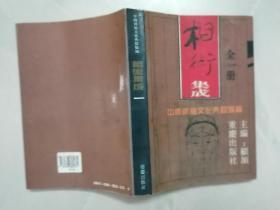中国神秘文化典籍类编:相术集成(全一册)