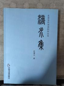 北京当代诗词创作丛书:滴水集(赵慧文 签名)保真