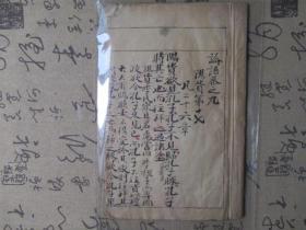 清木刻本:论语集注【卷九】【阳货/微子】 朱熹集注