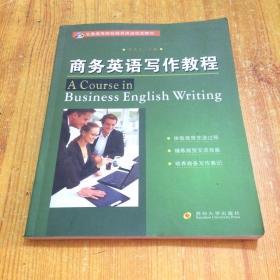 全国高等院校商务英语规划教材:商务英语写作教程