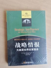 战略情报:为美国世界政策服务【全新塑封】