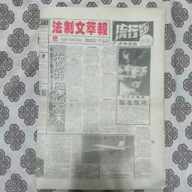 《法制文萃报?流行版》(试刊1992.12.2)