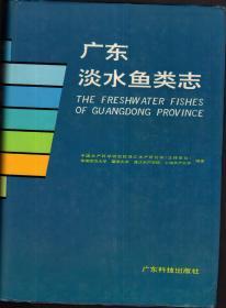 广东淡水鱼类志