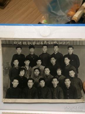 老照片!欢送赵敦喜同志离开哈尔滨留念!1966年!20人合影!