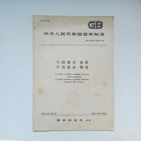 中华人民共和国国家标准:外圆磨床参数、精度