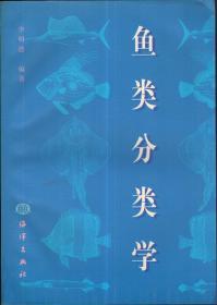 鱼类分类学