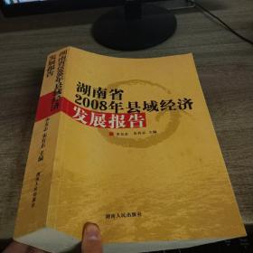 湖南省2008年县域经济发展报告