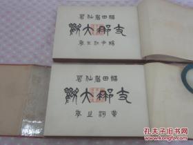 1916年 《支那大观》扬子江之卷,黄河之卷,一函2册全