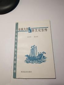 鉴真大师唐文化东传