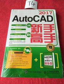 AutoCAD 2017从新手到高手