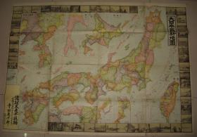 清末侵华地图 1909年《大日本最新地图》附台湾、满洲、朝鲜等图 108x78cm  (台湾已被划入日本版图)