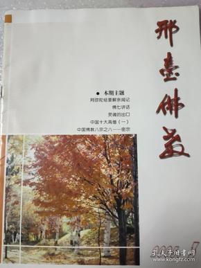 邢台佛教(2005/3)大16开外观如图,内干净无勾画,私藏装订好品如图,观图下单不争议。