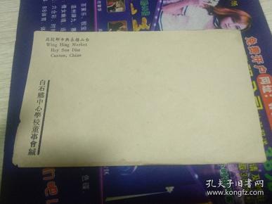 民国时期台山县永兴市邮政局、白石乡中心学校董事会公函封