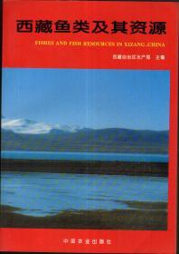 西藏鱼类及其资源(该书第一著者张春光签赠本,并夹附张春光短笺一页)