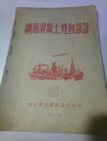 钢筋混凝土烟囱设计【1953年初稿】