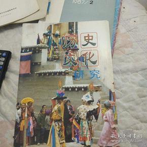 历史文化研究  2001年第3期