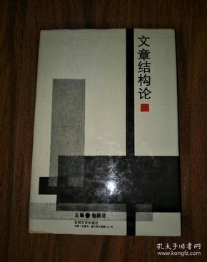 《文章结构论》大32开精装 杨荫浒签名本 1990年1版1印 印1470册 9品