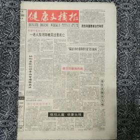 《健康文摘报》(1996.5.6)