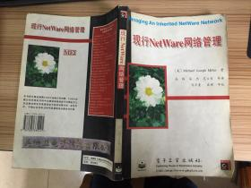 现行NetWare网络管理