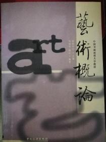 艺术概论:中国书画函授大学教材【欧阳中石主编】