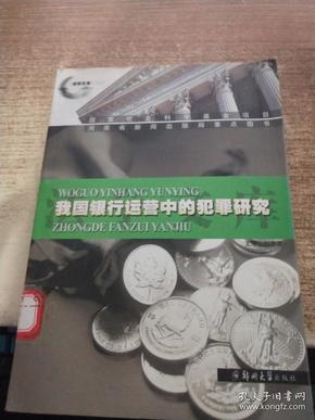 我国银行运营中的犯罪研究
