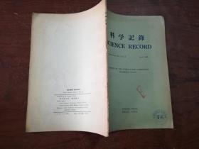 【科学记录  SCIENCE RECORD   NO2英文版