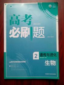 高考生物必刷题,高中生物2-遗传与进化,高中生物辅导,有答案或解析,15