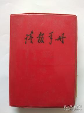 【读报手册】--天津东风大学东风公社《战地黄花》编辑部