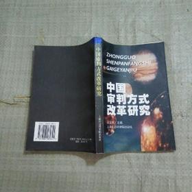 中国审判方式改革研究