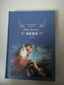 经典译林:圣经故事(精装)