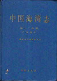 中国海湾志(第十二分册) 广西海湾