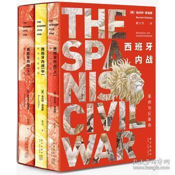 西班牙内战