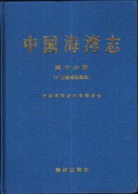 中国海湾志(第十分册)广东省西部海湾 印数仅800册