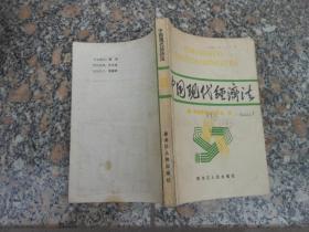 中国现代经济法