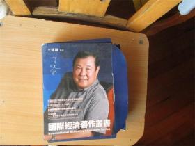 国际经济著作丛书:王述祖著作四本(从戴尔模式看中国制造业的走势、经济全球化与发展中大国的经济发展战略、义乌现象、经济全球化与文化全球化0)